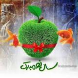 nowruz 98 mobarak